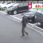 藤井裕幸の顔画像やSNS、動機は?京都・左京区でスーパー女性店員刺される