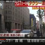 森嶋猛容疑者、タクシー運転手を殴って逮捕!動機がせこすぎ!?犯行現場特定