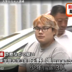 灰野颯容疑者の顔画像、SNSの公開!家族や彼女は?関東学院大学生オレオレ詐欺で逮捕