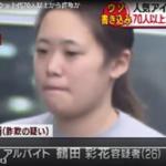 鶴田彩花の顔画像あり!SNSや経歴、動機の特定か!?Twitterに捜索願続出