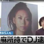 城戸樹理(DJ JURI)の顔画像やSNS、ビアン相手の特定か!?大麻所持で逮捕!