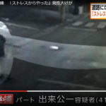 出来公一の顔画像やSNSは?動機、犯行現場の特定!道路にロープの動画あり!