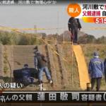蓮田敬司の顔画像やSNSは?動機は娘への性的暴行か!?春菜さん殺害容疑で父親逮捕!