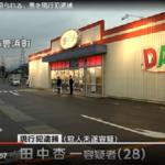 田中杏一の顔画像やSNS、動機は?家族は予知していた!?11歳少女の首を切り逮捕!