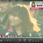 小林愛望(あゆみ)の顔画像、動機の特定!「ネナベ」だった!?東京駅殺害予告の女