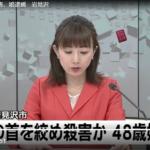 岩見沢市、母親殺害の娘の名前が判明!高嶋真由美の顔画像やSNSの特定か!?動機は?