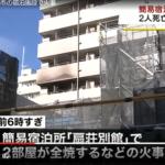 「扇荘別館」横浜市簡易宿泊所火事の原因、場所の特定!140名宿泊客の状況は?