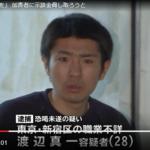 渡辺真一容疑者の顔画像あり!SNSや動機、手口は?恐喝で「盗撮ハンター」逮捕!