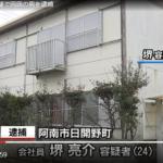 堺 亮介の顔画像やSNSは?動機、仕事の特定か!?5か月の連れ子を虐待逮捕!