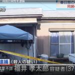 福井孝太郎の顔画像やSNSは?山本友弥さん殺害の動機と犯行現場を特定!その時、妻は?