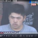 和田直人容疑者の顔画像あり!SNSや犯行動機、出会いの特定!家出願望の女子高校生を自宅に連れ込み逮捕
