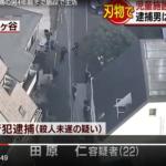 田原仁の顔画像やSNSは?犯行動機、現場の特定!施設長が元入所者に刺され死亡