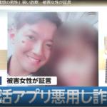 大嶽翔仁の顔画像、SNSの特定か!?被害者の女性が明かすイケメンの手口はホスト以上!婚活アプリ詐欺事件