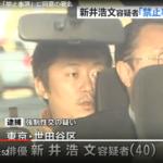 新井浩文逮捕の業界への影響力は?映画「台風家族」公開延期決定!モテ俳優の歴代彼女紹介