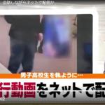 男子生徒に集団暴行の動画あり!私立高校が新潟青陵高等学校と判明!インスタで配信、拡散!