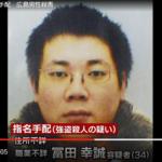 冨田幸誠の顔画像あり!SNSや動機、逃走経路は?指名手配犯人、広島 高齢男性強盗殺害事件