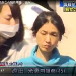 添田光恵の顔画像あり!SNSは?動機や犯行現場の特定!知的障害の娘殺害