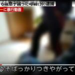 """6歳男児""""虐待""""で母親逮捕、動画あり!撮影、拡散したのは長男だった!?"""