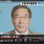 石川哲久市議、殺害したのは息子だった!?動機や犯行現場の特定!