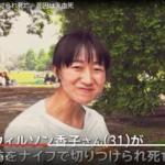 ウィルソン香子さんの顔画像あり!SNSや離婚原因の特定か!家庭裁判所で夫に切りつけられ死亡
