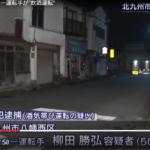柳田勝弘の顔画像やSNSは?陣山タクシー勤務のひき逃げ犯人、家族の執念で逮捕