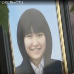 伊藤有紀さんは自殺だった!『死ね』と言った同級生は誰?群馬県立勢多高校の失態!