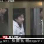 松岡佑輔の顔画像、乳児院の特定!SNSや動機、性格は?照井津久美さん殺害事件で逮捕!