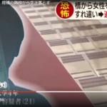 頼朝海斗の顔画像やSNSの特定か!?神奈川大学の学生が女性を突き落とし逮捕!