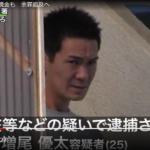 増尾優太の顔画像やSNS、学歴の特定!手口がヤバすぎ!女子大生を性的暴行で逮捕