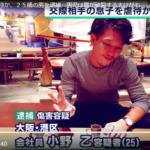小野乙(きのと)イケメンの顔画像あり!SNSや動機、勤務先の特定!交際相手の息子虐待容疑で逮捕!