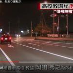 岡田秀之の顔画像やSNSは?高校教諭の動機は?あおり運転追跡中、信号無視で逮捕!