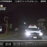 松隈利夫の顔画像やSNSは?動機の特定!80歳の父親が息子を殺害逮捕!
