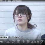 高岡由佳の顔画像やSNS、仕事の特定か!?動機が一途すぎ?東京・新宿で男性を刺した21歳の女