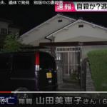 山田美恵子さん殺害の夫の名前は?本人も自殺か!夫婦にいったい何が?