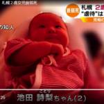 詩梨ちゃんの顔画像、虐待がいつからだったか判明!池田莉菜容疑者は特定妊婦だった!