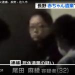 尾田麻綾の顔画像あり!SNSや動機、父親は?赤ちゃん遺棄で逮捕された32歳の女!