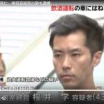 桜井学の顔画像やSNS、美容院の特定!イケメン経営者、飲酒運転で人をはね死亡!