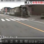 正木友樹の顔画像やSNSは?動機、経歴の特定か!?25歳の女性殴り緊急逮捕!