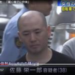佐藤栄一郎の顔画像あり!動機がキモイ・ヤバイ!追い抜きざまに女性の胸をタッチするテクとは?