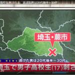 埼玉県蕨市、高校生が就寝中に自宅で刺された事件の現場特定!犯人は誰?目的は?