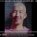 吉川仁志の顔画像、SNS、動機の特定!なんと前科があり!60代女性を襲った男