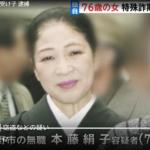 本藤絹子の顔画像あり!動機、手口、経営する店の特定!される側の高齢者が受け子で逮捕