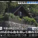 岩村樹里さん(7)が母親に首を切られて死亡!母親の名前や無理心中の動機は?