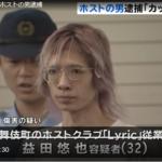 益田悠也(JiJi)の顔画像やSNSの特定!ホストクラブ「LYRIC」のオーナーか?交際相手に暴行、逮捕