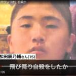 小松田辰乃輔(しんのすけ)さんの顔画像と遺書ノートあり!いじめ加害者を守った教育委員会の失態!