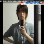 進藤悠介の顔画像や動機の特定!SNSでイケメン義父と話題に!さいたま市 遼佑くん(9)殺害 逮捕