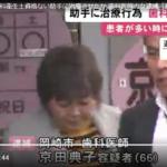 京田典子の顔画像あり!SNSは?動機と言い訳がヤバイ!無資格の歯科助手に治療させた 医院長の女逮捕