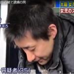 伊藤仁士の顔画像あり!SNSや動機、手口、別件誘拐の判明!大阪市、赤坂彩葉さん誘拐犯人逮捕!