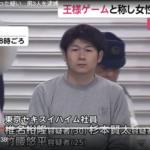 椎名裕隆は顔画像あり!杉本賢太・竹腰悠平のSNSや動機、学歴の特定か!?「東京セキスイハイム」社員がわいせつ行為で逮捕!
