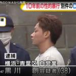 黒川 創(はじめ)の顔画像あり!SNSや会社、逮捕のきっかけは?10年前の女子高生強姦の男、時効寸前で逮捕!